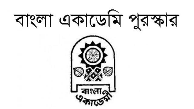 বাংলা একাডেমি পুরস্কার পেলেন ১১ সাহিত্যিক