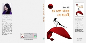 গ্রন্থমেলায় রিক্তা রিচির কবিতার বই 'যে চলে যাবার সে যাবেই'