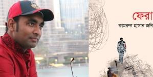 বইমেলায় কামরুল হাসান জনির উপন্যাস 'ফেরা'