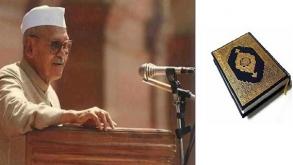 কোরান নিয়ে ভারতের সাবেক রাষ্ট্রপতির কবিতা