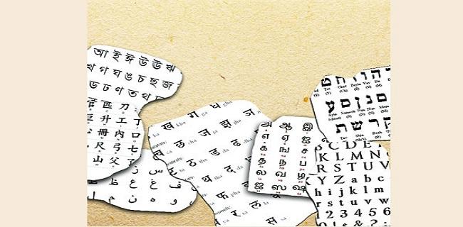 হারিয়ে যাচ্ছে যেসব ভাষা