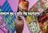 ক্ষুদ্র ও কুটির শিল্প করপোরেশন নেবে ১৩৯ জন
